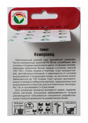 Томат Кемеровец 20 шт. Сибирский Сад оптом