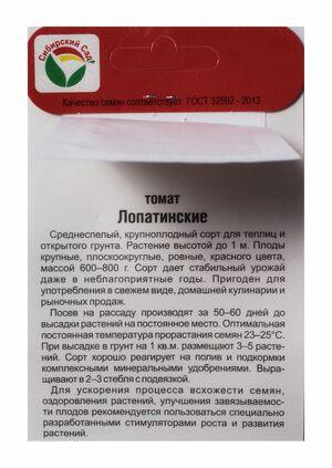 Томат Лопатинские 20 шт. Сибирский Сад оптом