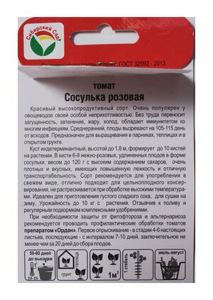 Томат Сосулька Розовая 20 шт. Сибирский Сад оптом