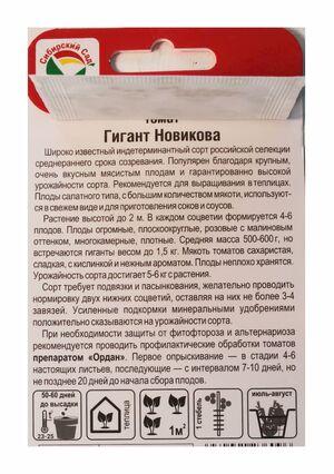 Томат Гигант Новикова 20 шт. Сибирский Сад оптом