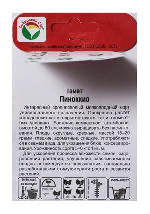 Томат Пиноккио 20 шт. Сибирский Сад оптом