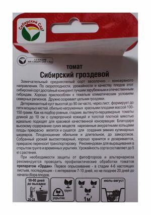 Томат Сибирский Гроздевой 20 шт. Сибирский Сад оптом