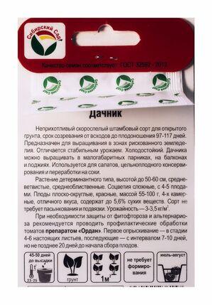 Томат Дачник 20 шт. Сибирский Сад оптом