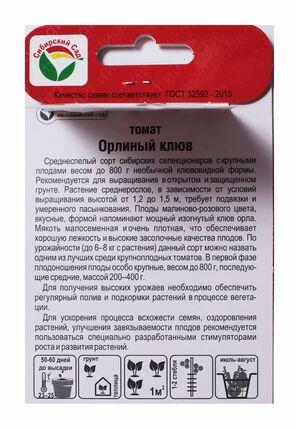 Томат Орлиный Клюв 20 шт. Сибирский Сад оптом