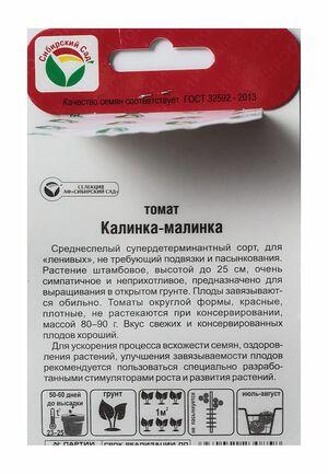 Томат Калинка-Малинка 20 шт. Сибирский Сад оптом