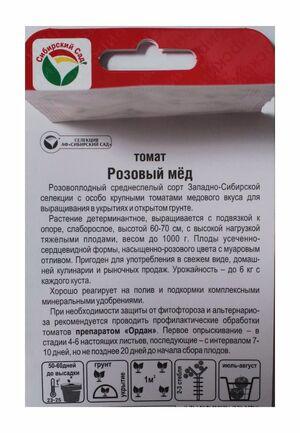 Томат Розовый Мед крупноплодный 20 шт. Сибирский Сад оптом