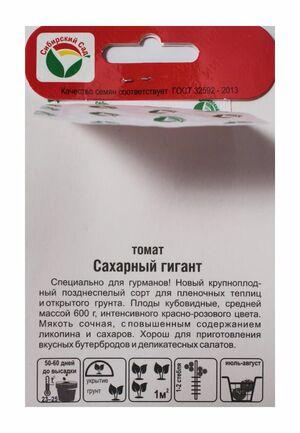 Томат Сахарный Гигант 20 шт. Сибирский Сад оптом