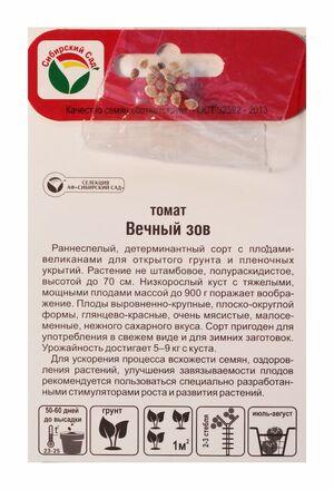 Томат Вечный Зов 20 шт. Сибирский Сад оптом