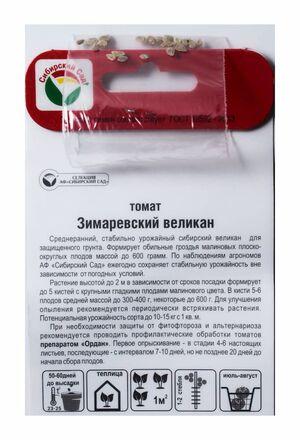 Томат Зимаревский Великан крупноплодный 20 шт. Сибирский Сад оптом