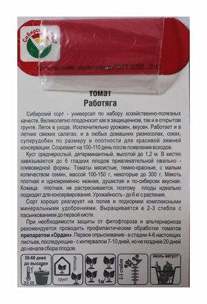Томат Работяга 20 шт. Сибирский Сад оптом