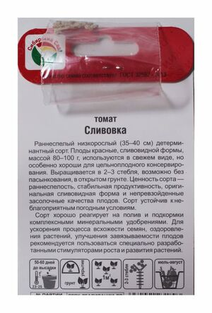 Томат Сливовка 20 шт. Сибирский Сад оптом