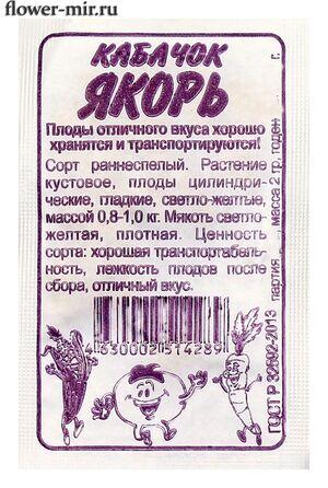 Кабачок Якорь 2 гр. Семена Алтая оптом