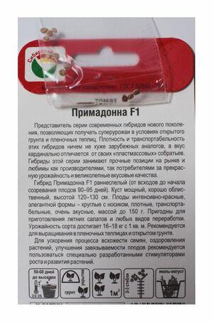 Томат Примадонна F1 15 шт. Сибирский Сад оптом