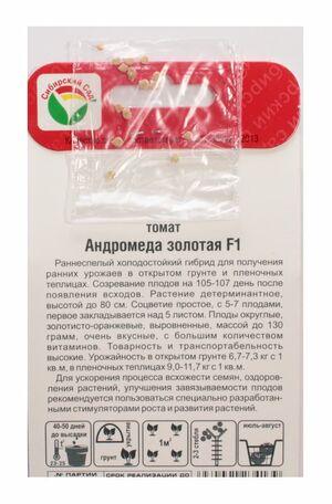 Томат Андромеда Золотая F1 15 шт. Сибирский Сад оптом