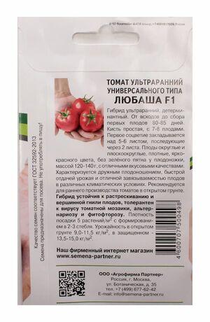 Томат Любаша F1 0,1 гр. Партнер оптом
