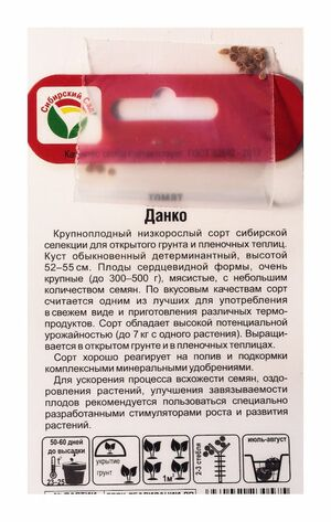 Томат Данко сердцевидный 20 шт. Сибирский Сад оптом
