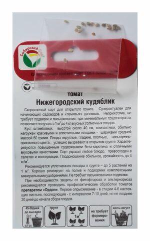 Томат Нижегородский Кудяблик 20 шт. Сибирский Сад оптом