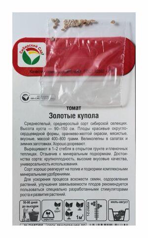 Томат Золотые Купола 20 шт. Сибирский Сад оптом