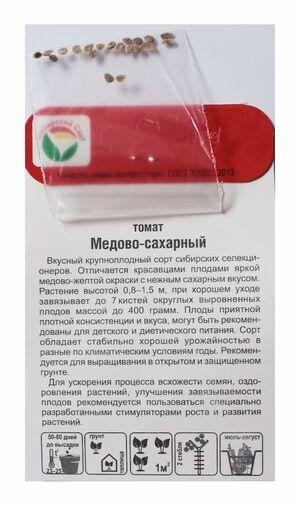Томат Медово-Сахарный 20 шт. Сибирский Сад оптом
