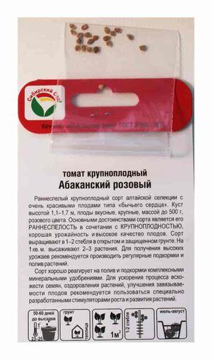 Томат Абаканский Розовый 20 шт. Сибирский Сад оптом