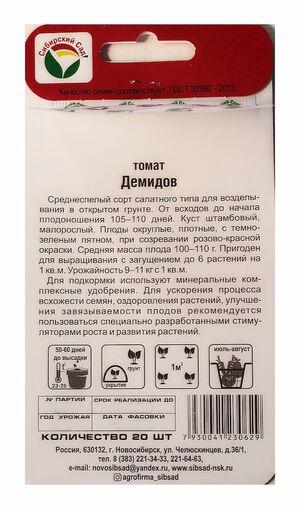 Томат Демидов 20 шт. Сибирский Сад оптом