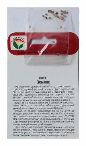 Томат Земляк 20 шт. Сибирский Сад оптом