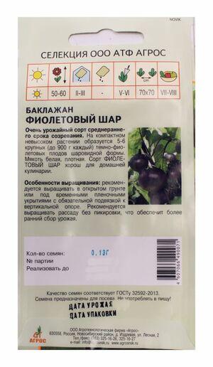 Баклажан Фиолетовый Шар 0,13 гр. Агрос оптом