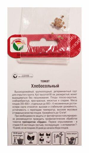 Томат Хлебосольные 20 шт. Сибирский Сад оптом