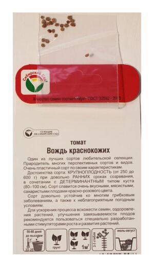 Томат Вождь Краснокожих (сахарный бизон) 20 шт. Сибирский Сад оптом