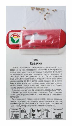 Томат Казачка 20 шт. Сибирский Сад оптом