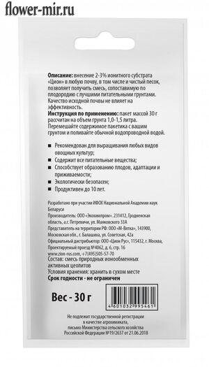 Zion Ионитный субстрат Для Овощей 30 гр. Экохимпром оптом