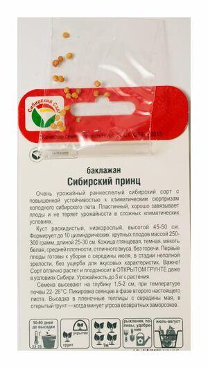 Баклажан Сибирский Принц 20 шт. Сибирский Сад оптом