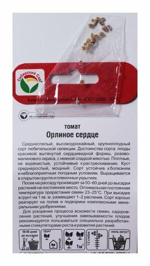 Томат Орлиное Сердце 20 шт. Сибирский Сад оптом