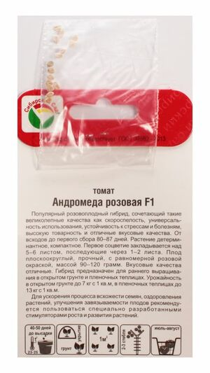 Томат Андромеда Розовая F1 15 шт. Сибирский Сад оптом