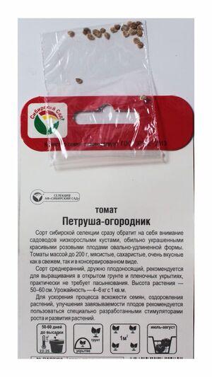 Томат Петруша Огородник 20 шт. Сибирский Сад оптом