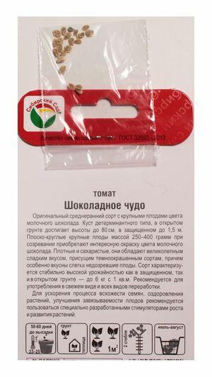Томат Шоколадное Чудо 20 шт. Сибирский Сад оптом
