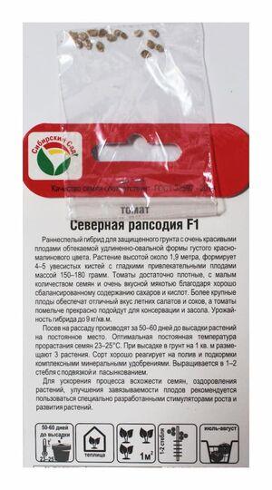 Томат Северная Рапсодия 15 шт. Сибирский Сад оптом