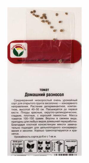 Томат Домашний Разносол 20 шт. Сибирский Сад оптом