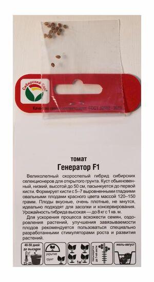 Томат Генератор F1 15 шт. Сибирский Сад оптом